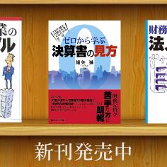 新刊発売中