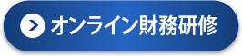 オンライン財務研修