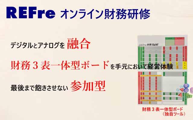 REFreオンライン財務研修